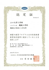 Jabee_Accreditation_Certificate
