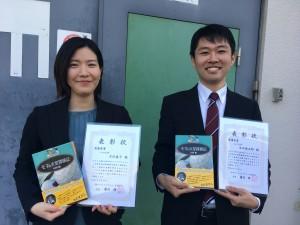 受賞者の吉田泰子さん(左)と永田拳太郎さん(右)