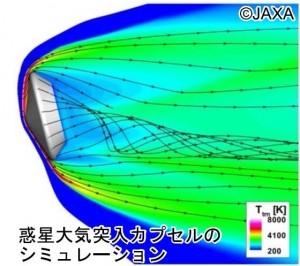 図1_JAXA